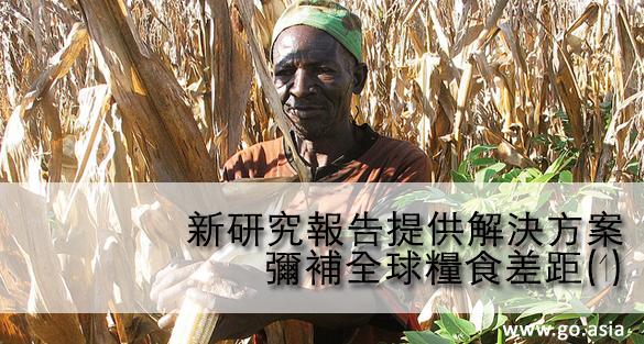 新研究報告提供解決方案 彌補全球糧食差距(1)