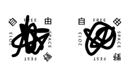 自由野2013