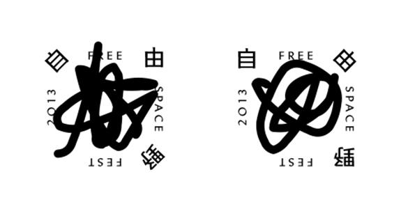 FreeSpace Fest 2013