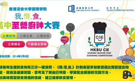HK | Go.Asia x HKBU CIE Student Master Chef Cooking Competition | 2014 Mar