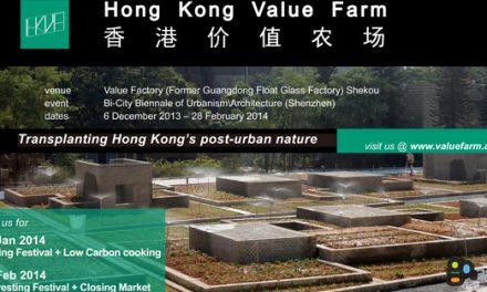 深港城市\建築雙城雙年展香港價值農場