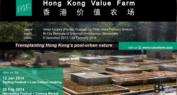 Hong Kong Value Farm at Bi-City Biennale of Urbanism/ Architecture (UABB)