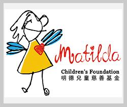 明德兒童慈善基金