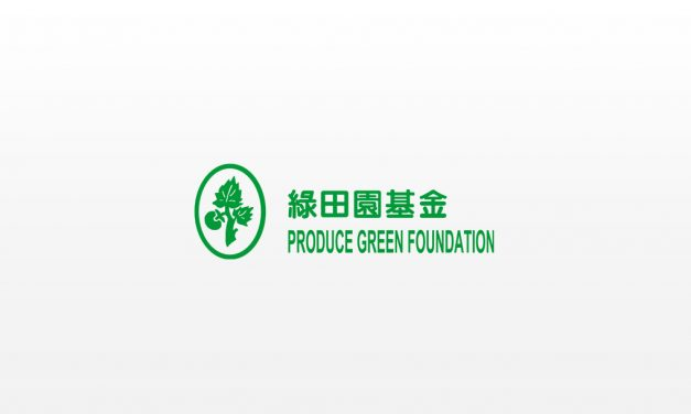 Produce Green Foundation