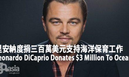 里安納度捐三百萬美元支持海洋保育工作