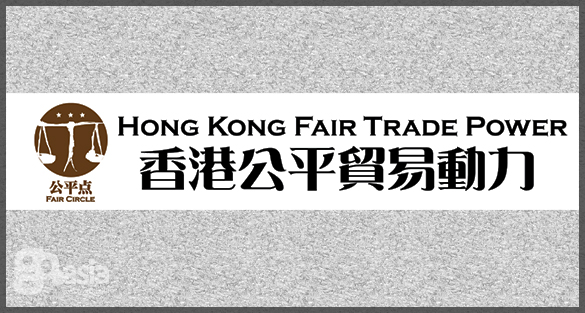 FAIR CIRCLE @ Hong Kong Fair Trade Power Ltd.