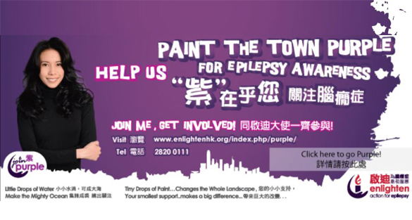 HK – Enlighten – Paint the Town Purple Campaign | March 2014