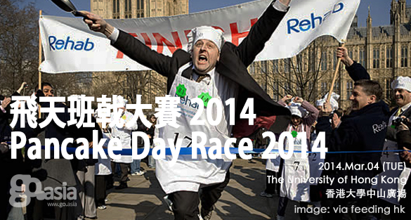 HK | Feeding Hong Kong Pancake Day Race | 2014 Mar 4