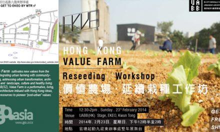 香港 | 價值農場▪延續栽種工作坊 | 2014年2月23日
