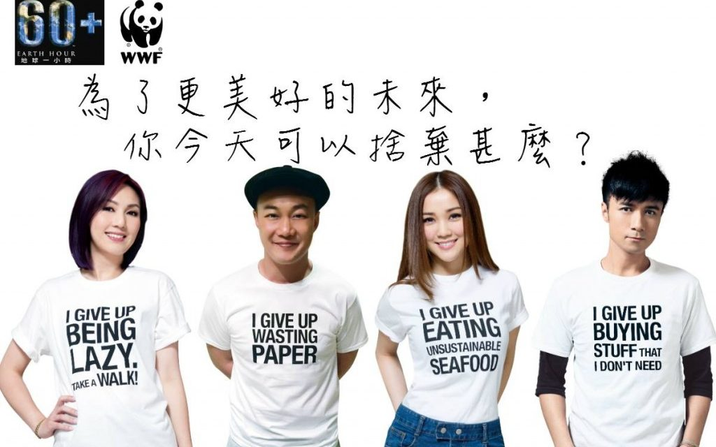 "EASON CHAN, KAY TSE, LEO KU & MIRIAM YEUNG PROMISE TO ""GIVE UP"" AND SUPPORT EARTH HOUR"