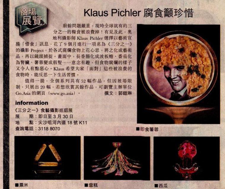 Klaus Pichler 腐食籲珍惜