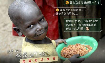 HK -30-Hour Famine