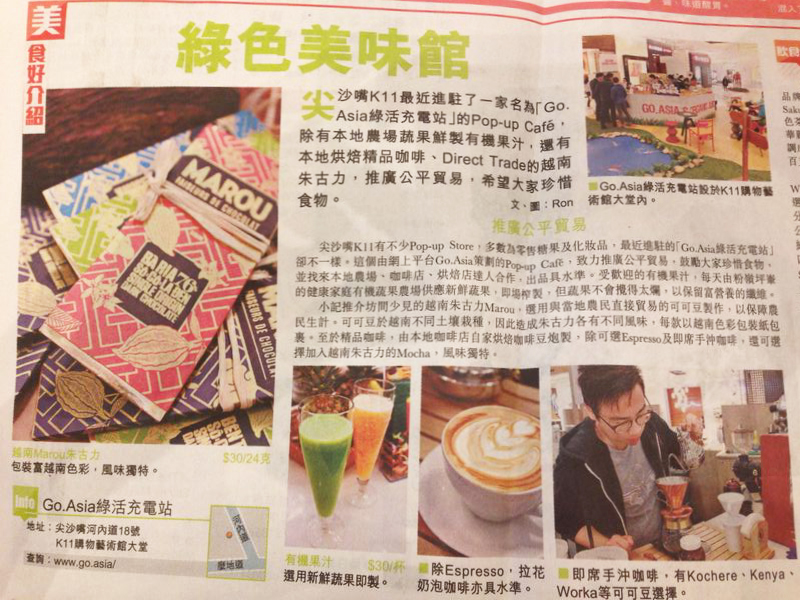 Go.Asia pop-up Green Cafe@Sing Tao Daily