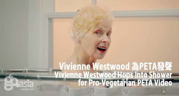 Vivienne Westwood Hops Into Shower for Pro-Vegetarian PETA Video