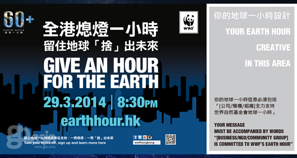 Global: Earth Hour 2014
