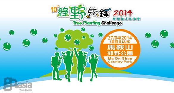 HK-Tree Planting Challenge 2014 | 27 Apr