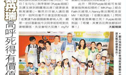 鄭丹瑞、李紫昕及譚玉瑛出席健康飲食教育運動