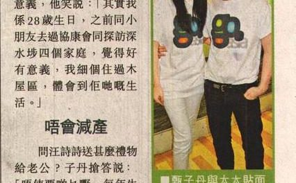 Apple Daily: Donnie & Cissy attended charity event
