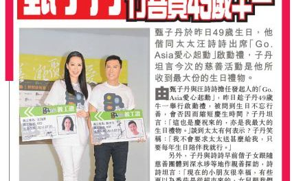 Donnie Yen launched his charity webpage on his 49 birthday