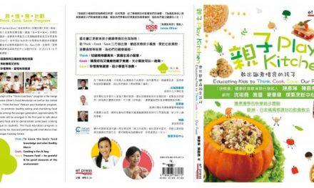 亞洲首本中、英對照飲食教育專書:《親子Play Kitchen  ─ 教出識煮惜食的孩子》 今日正式出版