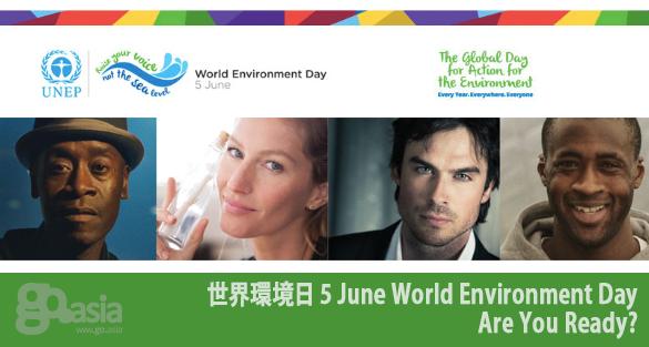 參與支持世界環境日的五個方法