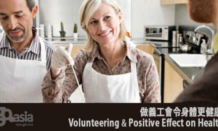 志願服務 + 社會影響=心理健康的改善?