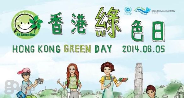 HK – Hong Kong Green Day | 5 June