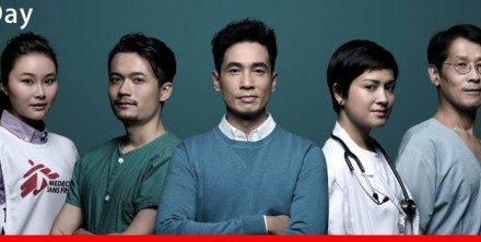 HK – MSF Day 2014
