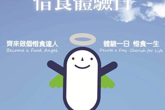 HK – A Day with Food Angel | Year-round