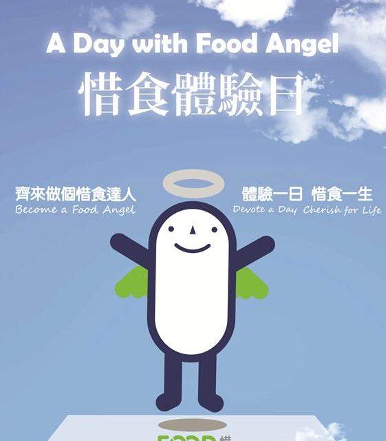 香港 – 惜食體驗日 |全年