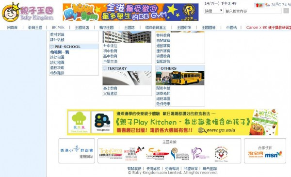 Think.Cook.Save. web banner at baby-kingdom