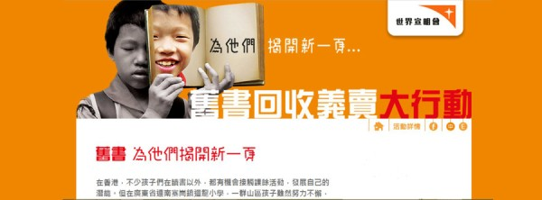 HK-Used Book Recycling Campaign