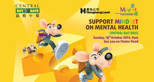 HK-Central Rat Race 2014 | Oct 2014