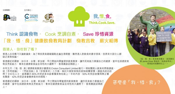 Think.Cook.Save. Advertorial Promotion