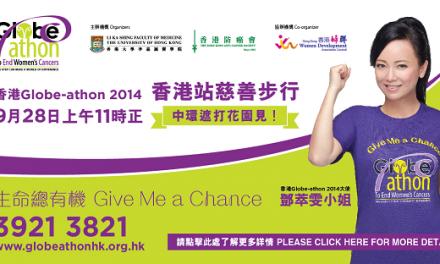 香港 -Globe-athon 2014 9月28日