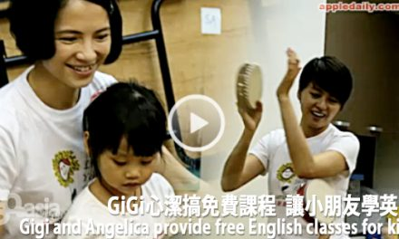 GiGi心潔搞免費課程 讓小朋友學英文