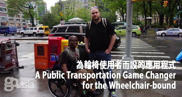 為輪椅使用者而設的應用程式