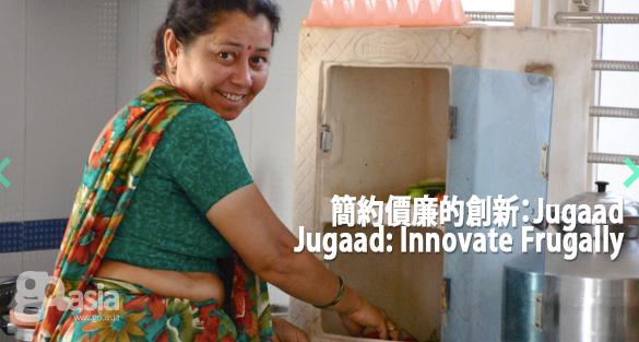 簡約價廉的創新︰Jugaad
