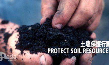 土壤保護行動