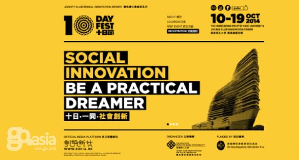 香港-十日節 2014 |10月10-19日