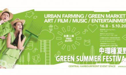 HK-Green Summer Festival | 16 Aug – 5 Oct 2014
