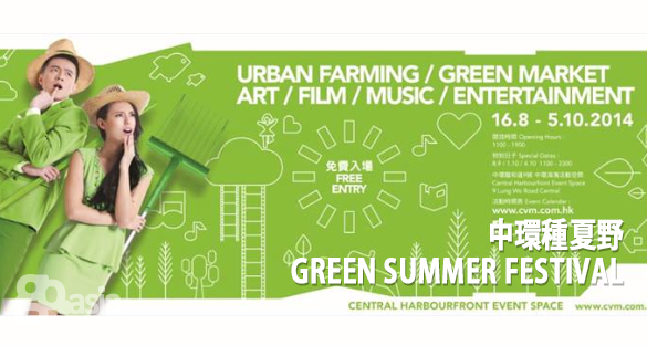 HK-Green Summer Festival | 16 Aug – 5 Oct 2014