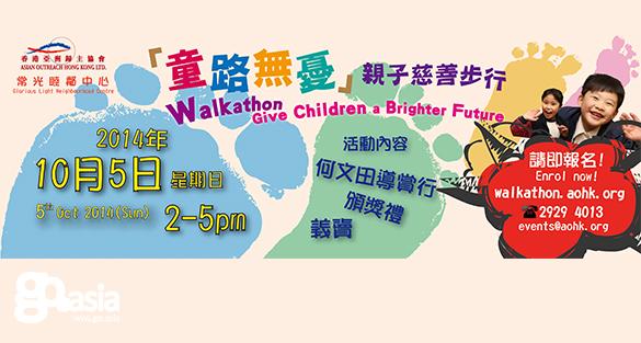 HK-Walkathon – Give Children a Brighter Future 2014 | 5 Oct