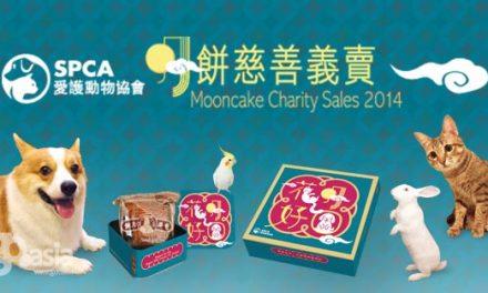 香港-愛護動物協會「花好月園」月餅慈善義賣 |2014