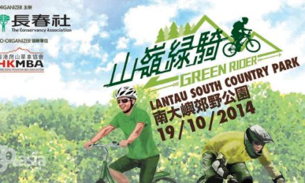 香港-「山嶺綠騎2014」單車籌款活動 |10月19日
