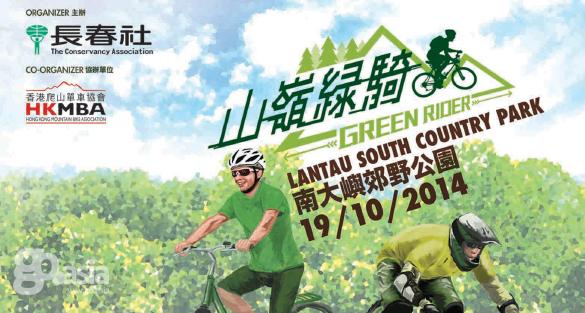 HK – Green Rider 2014 | Oct 19