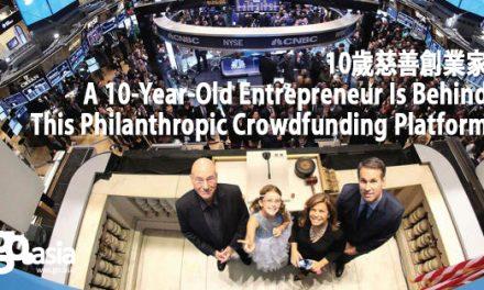 10歲慈善創業家