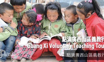 HK-A Drop of Life Limited: Guang Xi Voluntary Teaching Tour 2014 | Dec 20-27