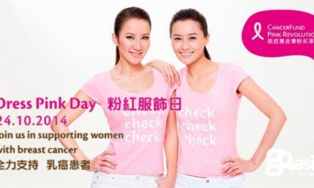 HK – Dress Pink Day 2014 | Oct 24