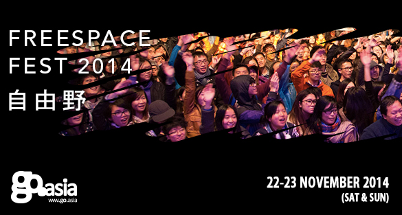 香港 - 自由野2014|11月22-23日